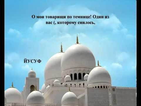 سورة يوسف - الشيخ / سعد الغامدي - ترجمة روسية