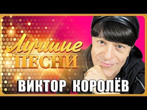 ВИКТОР КОРОЛЁВ - Лучшие песни 2019 / Все новые хиты!