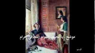 اغاني طرب MP3 موشح ـ يا نحيف القوام التجافي حرام تحميل MP3