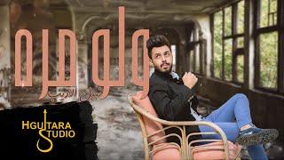 مازيكا Nabeel Aladeeb – Hezn Al Aghani (Exclusive)  نبيل الاديب - حزن الاغاني (حصريا)  2018 تحميل MP3