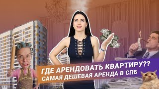 Где в Питере снимать квартиру? Самая дешевая аренда квартир в СПб