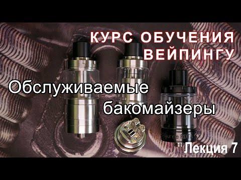 Обслуживаемые атомайзеры (RTA)