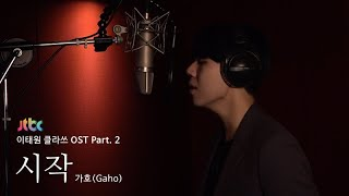 [LIVE] 가호(Gaho) - 시작(Start) [이태원클라쓰 OST Part.2 (ITAEWON CLASS OST Part.2)]
