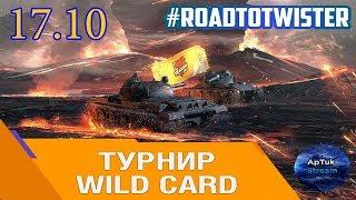 #RoadToTwister Wild Card : Blitz Twister Cup - Кто ещё едет в Минск? WoT Blitz