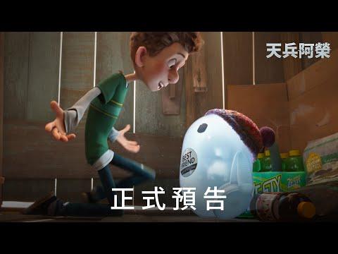 《天兵阿榮》動畫電影 正式中文版預告宣傳影片