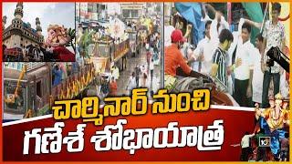 చార్మినార్ నుంచి గణేశ్ శోభాయాత్ర | Ganesha immersion 2021 | Hyderabad |