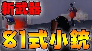 【荒野行動】新武器「81式小銃」がマジでぶっ壊れてる件www3連バーストが最強すぎて話にならない、実際に使ってみました!