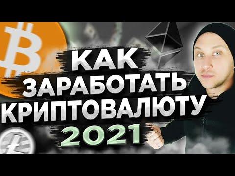 , title : 'КАК ЗАРАБОТАТЬ БИТКОИНЫ и другую КРИПТОВАЛЮТУ В 2021 ГОДУ?