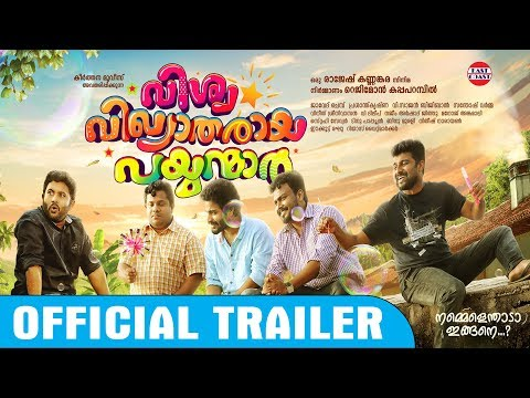 Vishwa Vikhyatharaya Payyanmar - Trailer