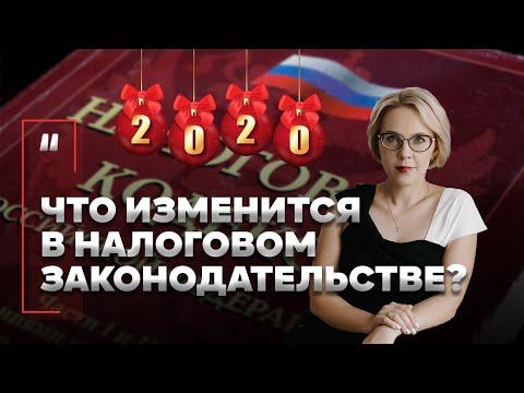 Что изменится в налоговом законодательстве в 2020 году? ЕНВД/НДФЛ