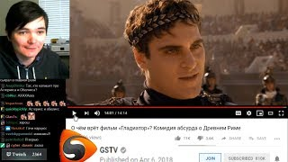 Маргинал смотрит GSTV: О чём врут «Гладиатор» и «Царство небесное»