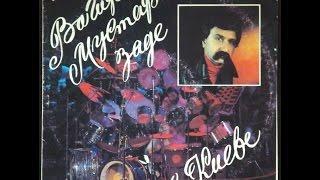 Vagif Mustafa Zadeh - In Kiev (FULL ALBUM, jazz fusion, Azerbaijan, USSR, 1978)