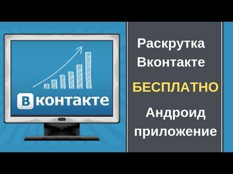 Раскрутка Вконтакте Бесплатно Андроид приложение
