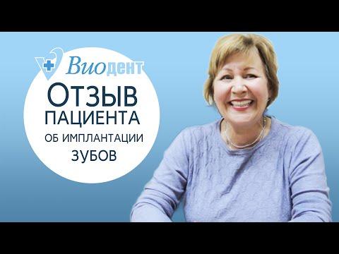 Отзыв пациентки из Эстонии на имплантацию зубов в стоматологии Виодент