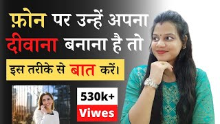 Phone Per Baat Karke Dil Kaise Jeete // How to Impress a Girl/ Boy on Phone Call