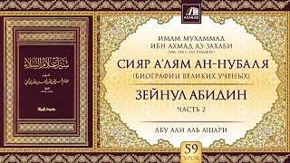 «Сияр а'лям ан-Нубаля» (биографии великих ученых). Урок 59. Зейнул Абидин, часть 2 | azan.kz