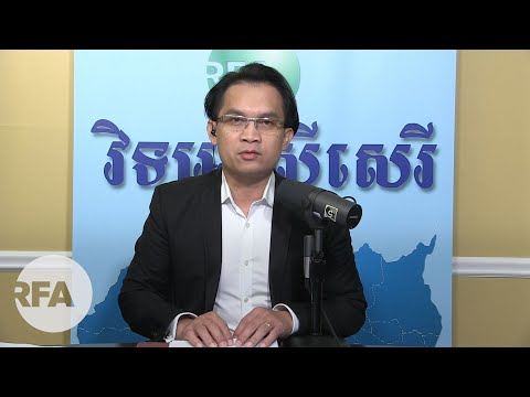RFA Khmer ការផ្សាយផ្ទាល់កម្មវិធីអាស៊ីសេរីសម្រាប់យប់ថ្ងៃពុធ ទី៣០ ខែកញ្ញា ឆ្នាំ២០២០