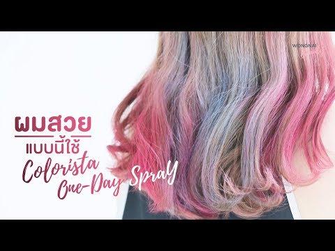 สเปรย์เปลี่ยนสีผมล้างออกได้ด้วยแชมพู! | Wongnai Beauty