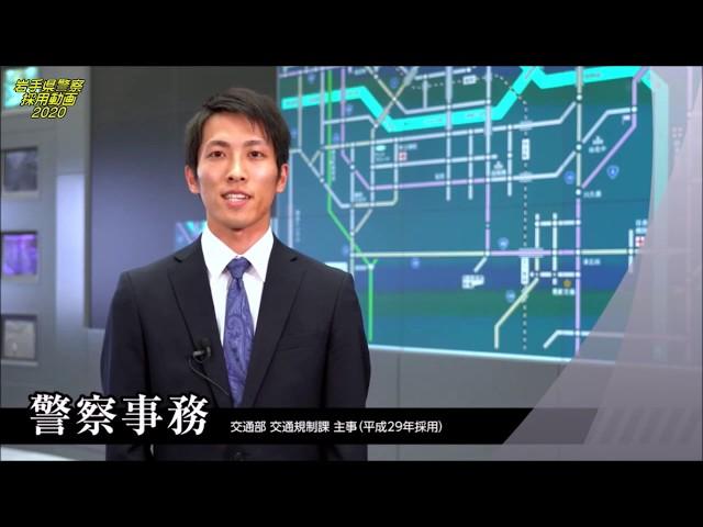 岩手県警察採用動画2020【警察事務編】