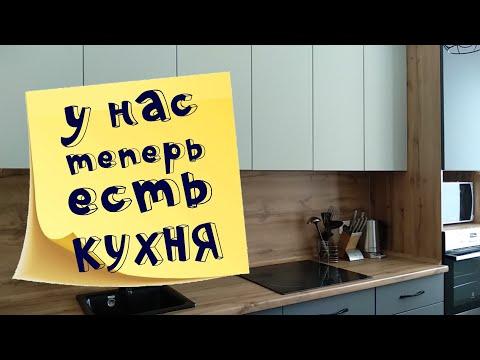 Влог: у нас появилась кухня!!!