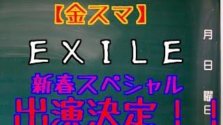 金スマEXILE2016年1月8日新春スペシャル出演決定!!