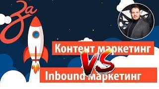 Контент маркетинг против inbound marketing | Основы стратегии
