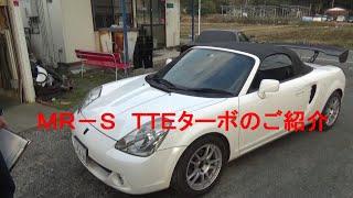H18年 トヨタ MR-S TTEターボ  お車のご紹介