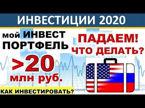 , title : '№50 Инвестиционный портфель. Акции США. ETF. ИИС. ВТБ инвестиции. Дивиденды. ОФЗ.  Инвестиции 2020.