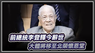 前總統李登輝今辭世 大體將移至北榮懷恩堂