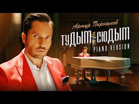 Артур Пирожков туДЫМ-сюДЫМ (PIANO VERSION)