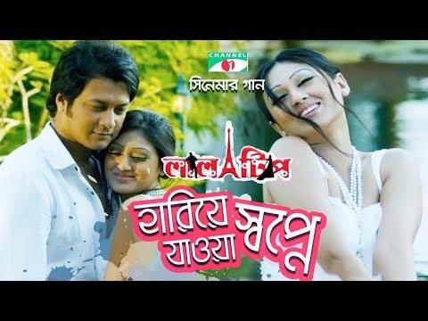 hariye jawa shwapne bangla movie song lal tip channel i tv