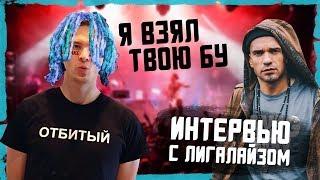 РУССКИЙ РЭП В 2019 (feat. ЛИГАЛАЙЗ)