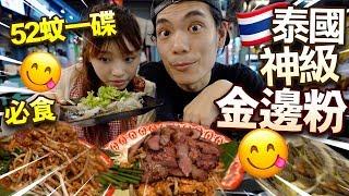 【泰國】神級金邊粉!超便宜泰國必食!