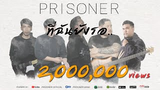 ที่ฉันยังรอ(Wait) - PRISONER【OFFICIAL LYRICS VIDEO】