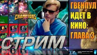 Стрим | Гвенпул Идет в Кино | Глава 3 | Марвел Битва Чемпионов  Marvel Contest of Champions