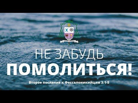 Христианские проповеди. 004_Простое напоминание о молитве