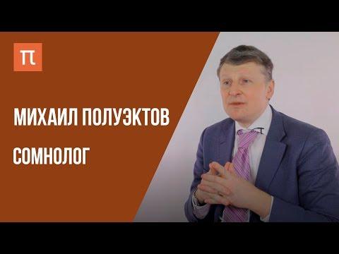 , title : 'Как изучают сон / Что я знаю'