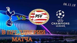 FIFA 19 Тоттенхэм-ПСВ Лига Чемпионов 06.11.18