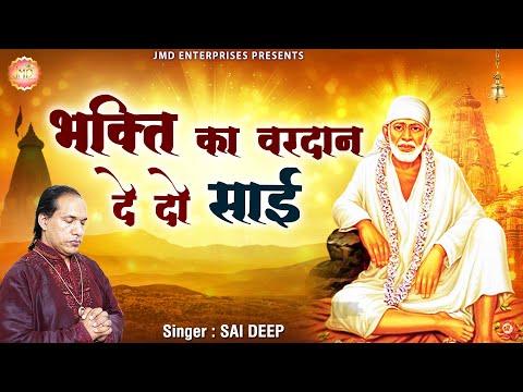 bhakti ka vardan dedo sai