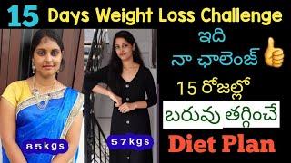 15 Days Weight Loss Challenge  Diet Plan For Weight Loss Fitness Challenge బరువు తగ్గడం ఇంత తేలికా 🤔