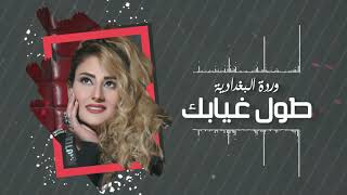 تحميل اغاني مجانا وردة البغدادية - طول غيابك ( قريبا ) 2019