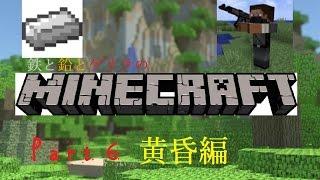 【minecraft】鉄と鉛とゲリラのマインクラフトゆっくり実況 part6