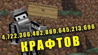 САМЫЙ БОЛЬШОЙ МОД В МИРЕ! (Minecraft Моды)