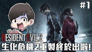 生化危機2重製終於出啦! | Resident Evil 2 #1
