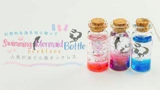 DIY Swimming Mermaid Bottle Necklace 幻想的な海を切り取って...人魚が泳ぐ小瓶ネックレス♡