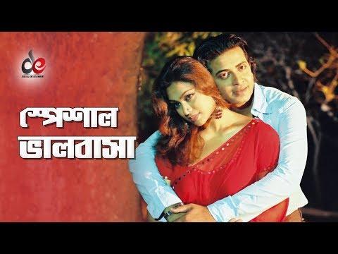 Special Bhalobasha   Movie Scene   Shakib Khan   Popy   Girlfriend Boyfriend