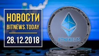 Новости Bitnews.Today 28.12.2018
