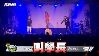 """【學長好~~】宇宙人""""右腦演唱會"""" 新歌連唱大展誠意"""