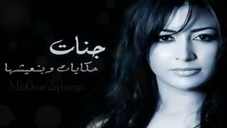 تحميل اغاني جنات - حكايات وبنعيشها - كاملة - مجنون ليلى + mp3 MP3