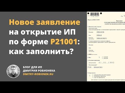 Новое заявление на открытие ИП по форме Р21001: как заполнить?